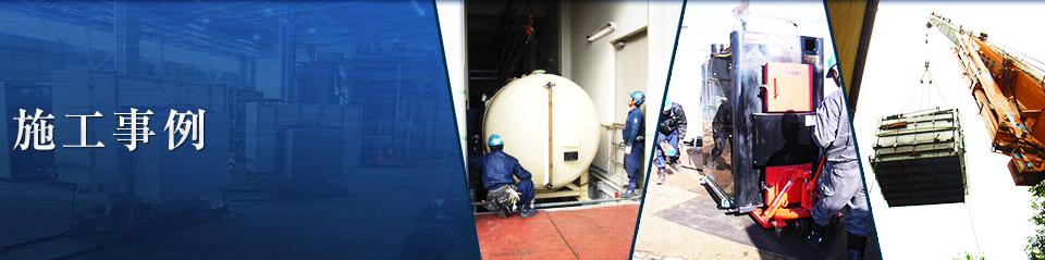 施工事例 | 工作機械・精密機械・半導体関連装置等の重量物搬出・搬入・移設は有限会社ヨシダ工業へ