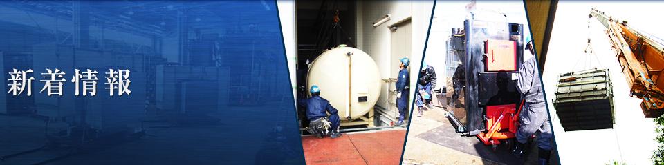 新着情報 | 工作機械・精密機械・半導体関連装置等の重量物搬出・搬入・移設は有限会社ヨシダ工業へ