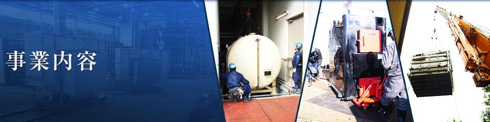 事業内容 | 工作機械・精密機械・半導体関連装置等の重量物搬出・搬入・移設は有限会社ヨシダ工業へ